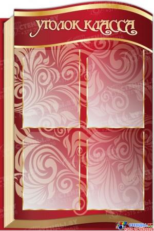 Стендовая  композиция Знатокам русского языка в виде раскрытой книги в золотисто-бордовых тонах 2350*920мм Изображение #1