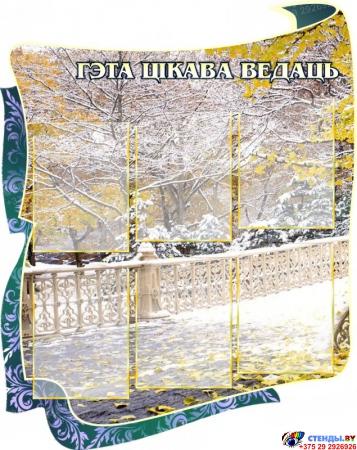 Стенд для кабинета белорусского языка и литературы Скарбы мовы с мостиком 1650 х1000 мм Изображение #1
