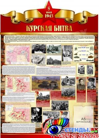 Стенд Курская битва на тему  ВОВ размер 790*1100мм