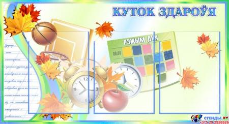 Стенд Куток здароўя в стиле Осень в зелено-голубых тонах  850*460мм