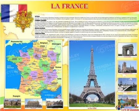 Стенд LA FRANCE для кабинета французского языка в желто-оранжевых тонах 1250*1000 мм