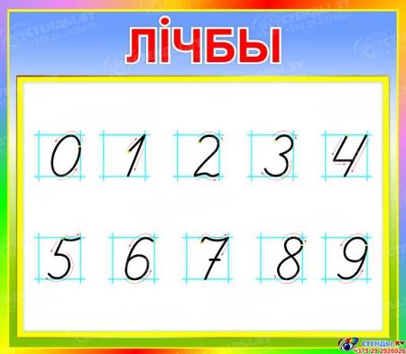 Стенд Лiчбы на белорусском языке для начальной школы в зеленых тонах  400*350мм