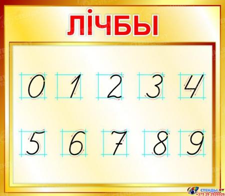 Стенд Лiчбы на белорусском языке для начальной школы в золотистых тонах  400*350мм
