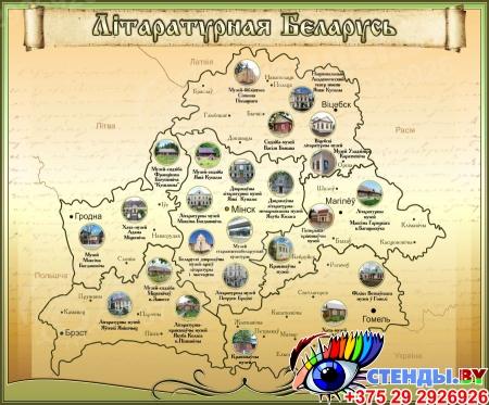 Стенд Лiтаратурная Беларусь в золотисто-оливковых тонах 1000*830 мм