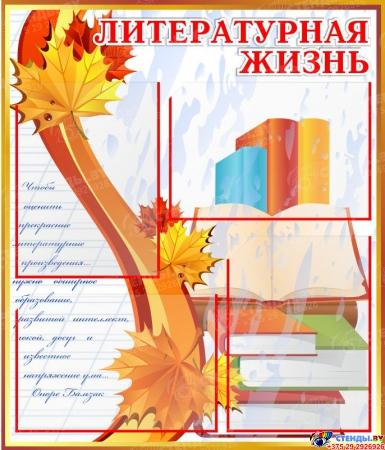 Стенд Литературная жизнь в стиле стенда Осень  600*700мм