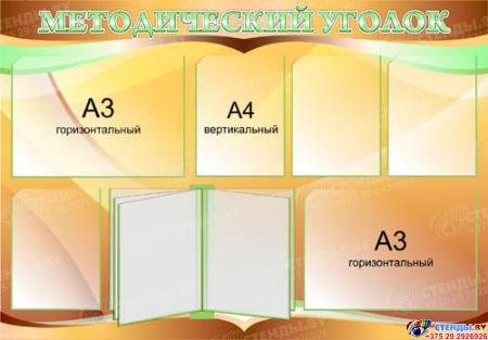 Стенд Методический уголок золотисто-коричневый 1220*850мм Изображение #1