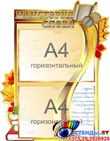 Стенд Майстэрня слова на белорусском языке в золотисто-коричневых тонах  450*580мм