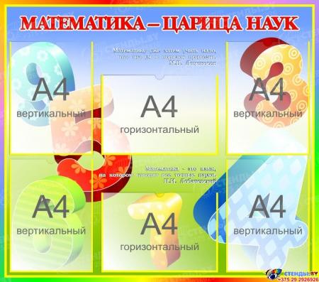 Стенд Математика - царица наук в стиле Радуга 860*760 мм