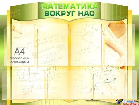 Стенд Математика вокруг нас бежево-зеленый 750*1000мм