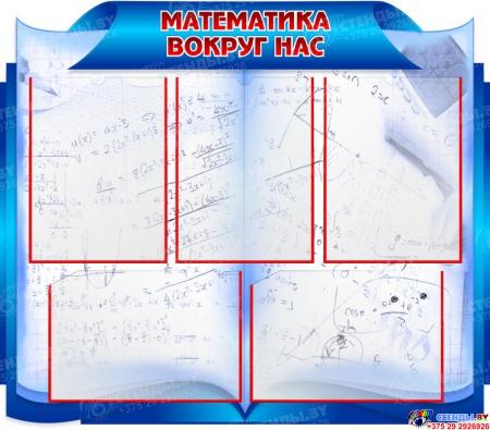 Стенд Математика вокруг нас в синих тонах  на 5 карманов А4 800*700мм