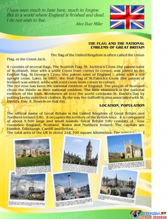 Стенд  Информационный в кабинет английского языка желто-зеленый №2  1500*700мм Изображение #1