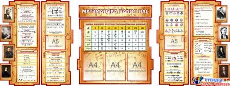 Стенд Матэматыка вакол нас с расширенными формулами на белорусском языке 2506*957 мм