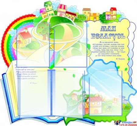 Стенд Мая Беларусь для начальной школы из серии Я познаю мир большой 930*850мм