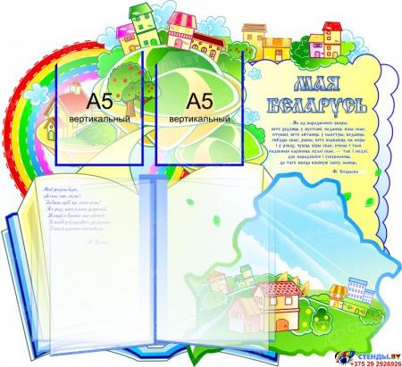 Стенд Мая Беларусь для начальной школы из серии Я познаю мир маленький 750*680мм