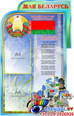 Стенд Мая Беларусь с символикой Республики Беларусь в бирюзовых тонах  630*990мм