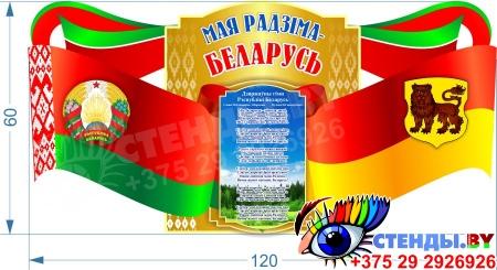 Стенд Мая Радзiма-Беларусь 1200*610 мм Изображение #1