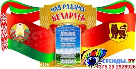 Стенд Мая Радзiма-Беларусь 1200*610 мм