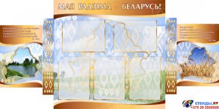 Стенд  Мая Радзiма-Беларусь 1550*770мм