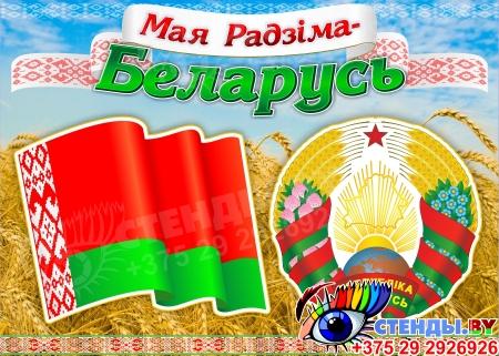 Стенд Мая Радзiма - Беларусь с символикой РБ 420*300 мм