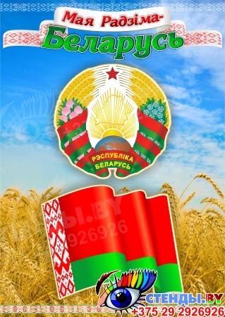 Стенд Мая Радзiма - Беларусь с символикой Республики Беларусь вертикальный 300*420 мм