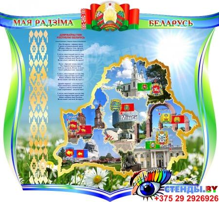 Стенд Мая Радзiма Беларусь в зелёно-голубых тонах с картой 1030*940 мм