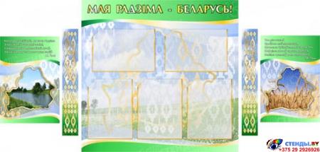 Стенд  Мая Радзiма - Беларусь зеленый 1550*770мм