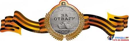 Стенд Медаль За отвагу на фоне георгиевской ленты 330*1000мм