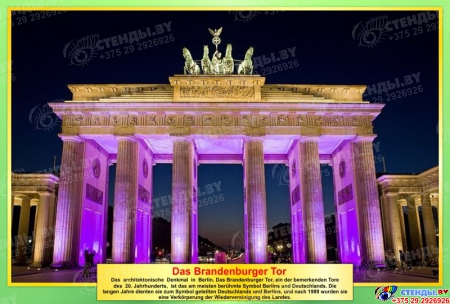 Набор стендов Достопримечательности Германии в желто-зеленых цветах 10 штук 310*210мм Изображение #1