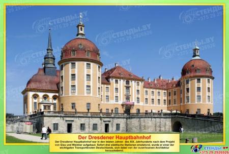 Набор стендов Достопримечательности Германии в желто-зеленых цветах 10 штук 310*210мм Изображение #9