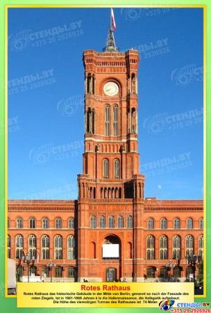 Набор стендов Достопримечательности Германии в желто-зеленых цветах 10 штук 310*210мм Изображение #7