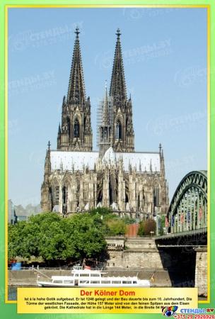 Набор стендов Достопримечательности Германии в желто-зеленых цветах 10 штук 310*210мм Изображение #4