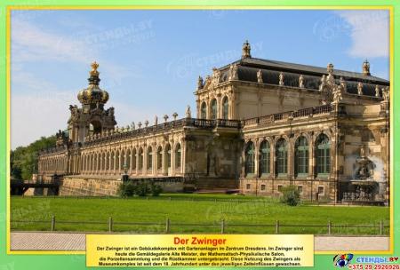 Набор стендов Достопримечательности Германии в желто-зеленых цветах 10 штук 310*210мм Изображение #10