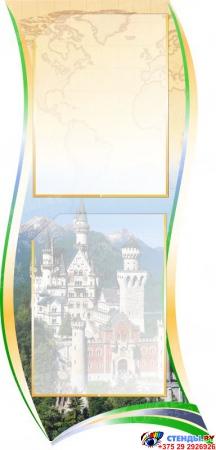 Стендовая композиция Путешествие в Европу - Германия в кабинет немецкого языка в зеленых тонах 2210*1150мм Изображение #1
