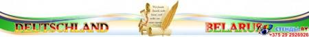 Стендовая композиция Путешествие в Европу - Германия в кабинет немецкого языка в зеленых тонах 2210*1150мм Изображение #3