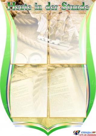 Стендовая композиция Путешествие в Европу - Германия в кабинет немецкого языка в зеленых тонах 2210*1150мм Изображение #7