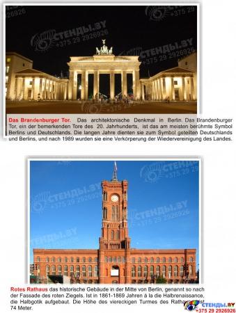 Стенд Deutschland в кабинет немецкого языка  на немецком в желто-зеленых тонах 1000*1250мм Изображение #2