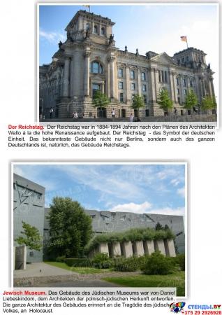 Стенд Deutschland в кабинет немецкого языка  на немецком в желто-зеленых тонах 1000*1250мм Изображение #3