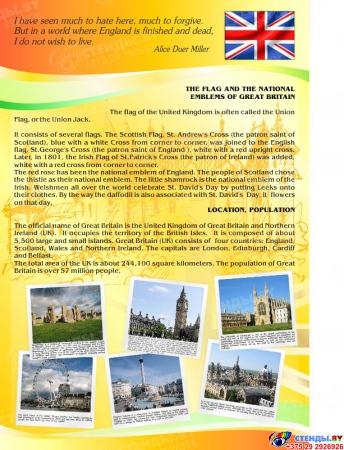 Стенд  Информационный в кабинет английского языка оранжево-желтый 1700*770мм Изображение #3