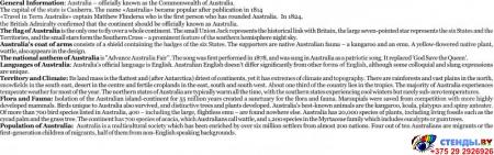 Стенд Австралия для кабинета английского языка в фиолетовых тонах 700*850мм Изображение #1