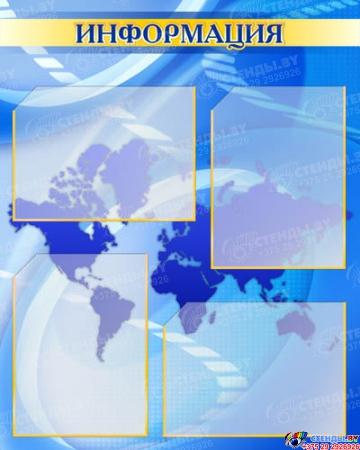 Комплект стендов в кабинет иностранного языка Английский, Немецкий, Французский,США 600*750 мм Изображение #1