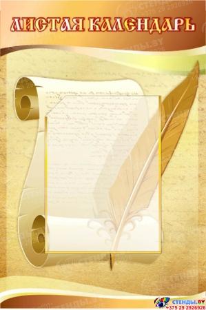 Композиция стендов Великий, могучий русский язык для кабинета русского языка и литературы 1700*750мм Изображение #1