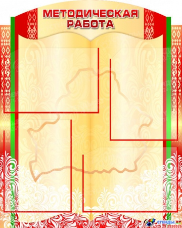 Стенд Методическая работа золотистый с красно-зеленым орнаментом 600*750мм