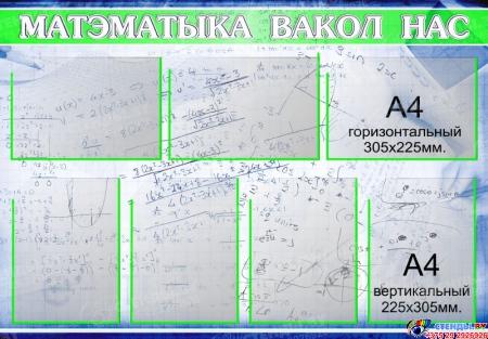 Стенд для кабинета Математики Математика вокруг нас маленький 1020*710мм Изображение #1