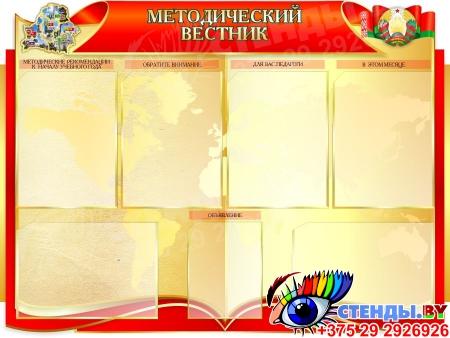 Стенд Методический вестник в красно-золотистых тонах 1000*750мм