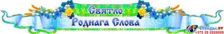 Стенд-композиция для кабинета белорусского языка и литературы Скарбы мовы 2860 *1360 мм Изображение #1