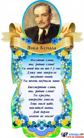 Стенд-композиция для кабинета белорусского языка и литературы Скарбы мовы 2860 *1360 мм Изображение #2