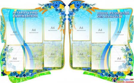 Стенд-композиция для кабинета белорусского языка и литературы Скарбы мовы 2860 *1360 мм Изображение #3