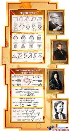 Стенд в кабинет Математики Математика вокруг нас с формулами и тригономертической таблицей в бежево-коричневых тонах 1825*955мм Изображение #3