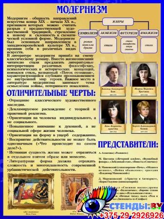 Стенд Модернизм в искусстве и литературе 450*600 мм