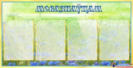 Стенд Мовазнаўцам в кабинет белорусского языка и литературы 1000*510 мм